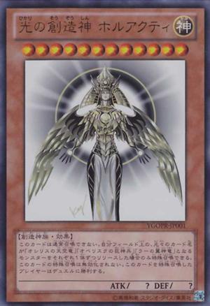 YGOPR-JP001